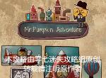 《南瓜先生大冒险》完整图文攻略第七章-实验室的抉择