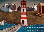《迷失岛1一周目》图文含游戏详细攻略第一部分1