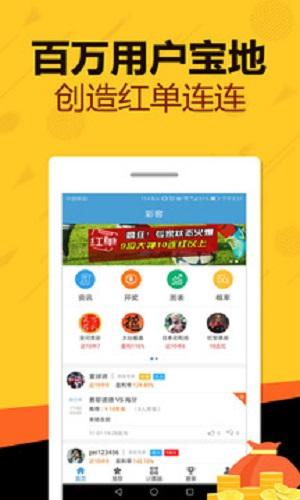红彩会app