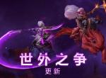 DOTA2新英雄虚无之灵与电炎绝手介绍视频版