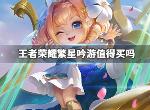 王者荣耀蔡文姬6元皮肤繁星吟游值得买吗