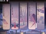 阴阳师百闻牌秘闻绘卷是什么 秘闻绘卷有什么奖励