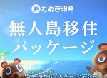 任天堂公布《动物之森》全新广告