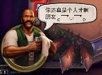 炉石传说酒馆战棋英雄回归 角色技能调整