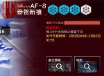 明日方舟洪炉示岁突袭AF-8攻略 AF-8突袭低配怎么打