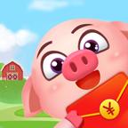 开心养猪场官网版