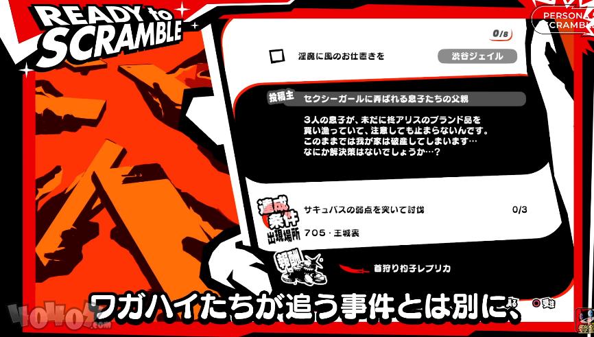 《女神异闻录5 Scramble》冲绳篇:料理与委托系统介绍