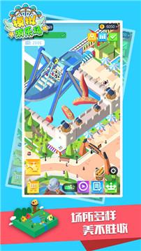 模拟游乐场截图