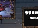 月圆之夜拼图怎么玩 春节拼图教程