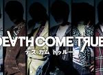 互动电影游戏《Death Come True》发布新PV