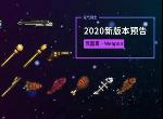 元气骑士武器怎么合成 2020春节版新武器合成机制