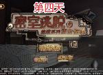 密室逃脱绝境系列8酒店惊魂第四天怎么过 酒店惊魂第4天攻略