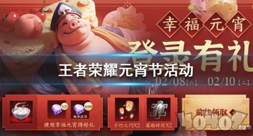 王者荣耀元宵节活动哪些 元宵节活动内容一览