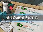 迷失岛3困难成就怎么完成 北冥有鱼生如夏花怎么完成