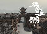 模拟江湖新手村怎么获得魅力 魅力获取攻略