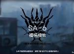 明日方舟午间逸话SA-6突袭怎么打 SA-6突袭打法攻略