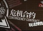 明日方舟危机合约玩法预告 危机合约有什么新内容