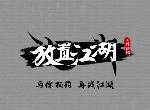 放置江湖第十七章通关攻略 第十七章支线任务一览