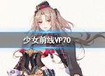 少女前线VP70怎么样 三星战术人形VP70属性一览