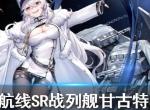 碧蓝航线SR驱逐舰明斯克怎么样 明斯克技能属性一览