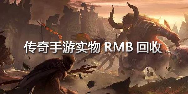 传奇实物RMB回收