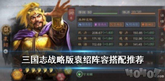 三国志战略版袁绍怎么搭配 袁绍阵容搭配推荐