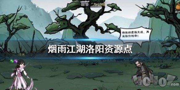 烟雨江湖洛阳有哪些资源 洛阳资源坐标一览