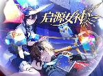 启源女神4月2日更新内容一览 全新活动玩法上线
