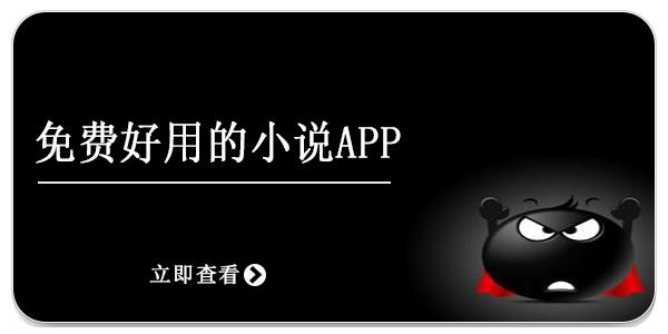 免费好用的小说app