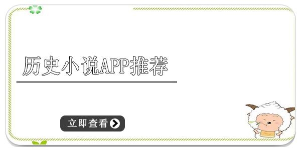历史小说app推荐