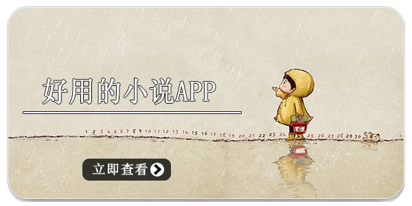 好用的小说app