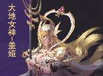 启源女神盖娅怎么样 新ssr英雄盖娅技能属性介绍