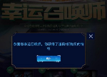 LOL英雄联盟5月幸运召唤师 幸运网址是什么