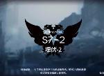 明日方舟S7-2怎么过 第七章S7-2低配通关攻略