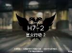 明日方舟第七章H7-2怎么过 H7-2低配通关攻略