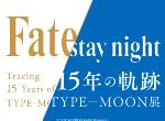 型月TYPE-MOON展将于6月5日再开