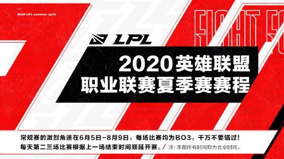 英雄联盟LPL夏季赛即将开战 总体赛程安排