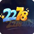 2278棋牌游戏大厅