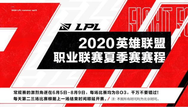 2020英雄联盟职业联赛夏季赛赛程