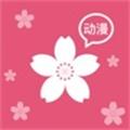 樱花动漫之家