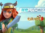 部落冲突:夏季更新回归玩家游戏体验优化,情感与福利并存