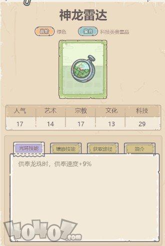 最强蜗牛神龙许愿选什么好 神龙许愿奖励一览