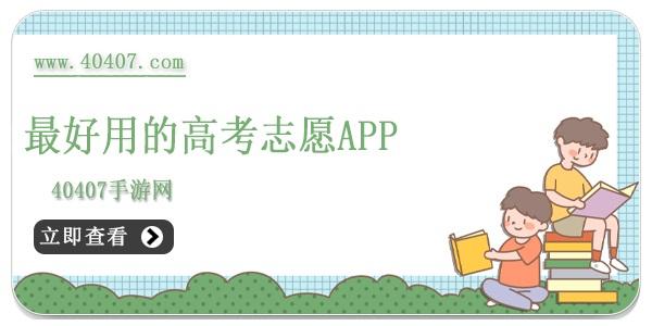 高考志愿app