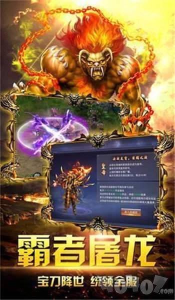 1.80新开轩辕火龙传奇