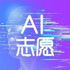 高考AI志愿助手2020