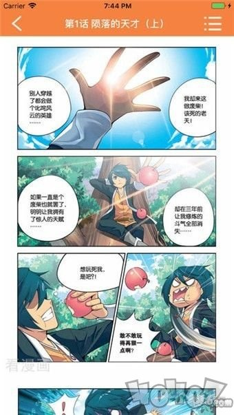 3d全彩漫画
