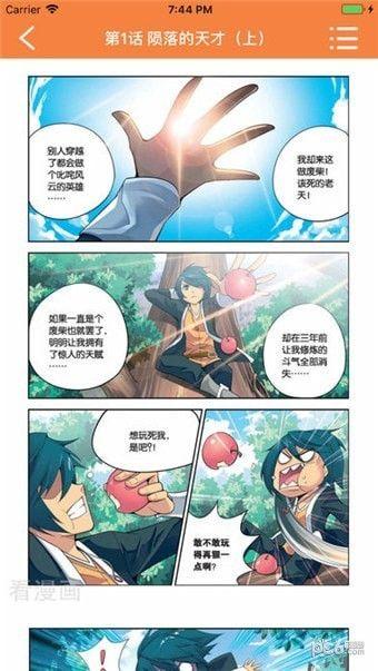 3d全彩漫画截图