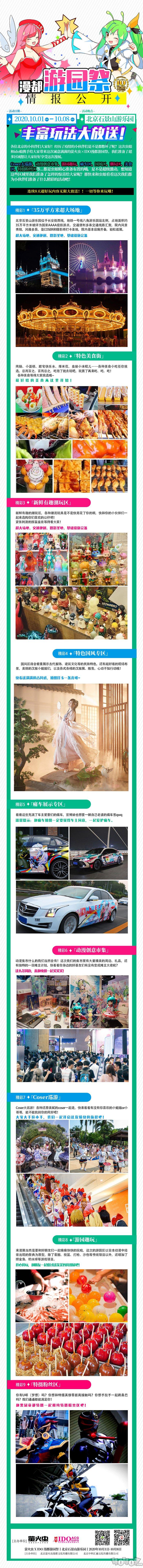 十一假期·北京【萤火虫 x IDO漫都游园祭】情报大公开!