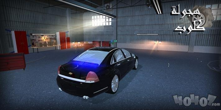 海湾阿拉伯汽车驾驶中文版下载-海湾阿拉伯汽车驾驶安卓最新版下载v1.0-40407游戏网