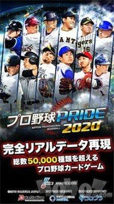 职业棒球PRIDE中文版下载-职业棒球PRIDE游戏下载v1.10.16-40407游戏网